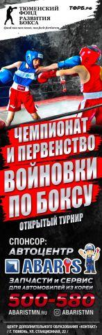 Тюменский Фонд развития бокса - официальный сайт - Фотолента - Первенство Войновки по боксу 2017, Тюмень, 10-11.06.2017г.