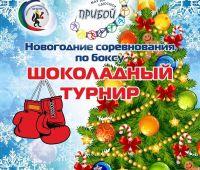 Тюменский Фонд развития бокса - официальный сайт - Фотолента - Шоколадный турнир, 25-27.12.2017г.